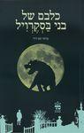 כלבם של בני בסקרוויל / ארתור קון דויל ; עברית: יאיר בורלא – הספרייה הלאומית