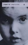 ימי ראשית / אילנה ברנשטיין; עורכת: עמית רוטברד – הספרייה הלאומית