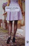 מלכודת הנישואים / ג'ניפר פרובסט ; מאנגלית: יעל אכמון ; עריכה: שלומית ליכה – הספרייה הלאומית