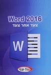 Word 2016 : צעד אחר צעד / עריכה ועיצוב: שרה עמיהוד – הספרייה הלאומית