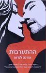 ההתערבות / אורנה לנדאו ; עורכת הספר: עלמה כהן-ורדי – הספרייה הלאומית
