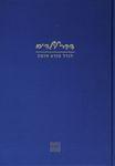 דבר לילדים : לגדל קורא חושב / ספר: עורכת: מוניקה לביא ; עיצוב גרפי: סטודיו קרן וגולן – הספרייה הלאומית