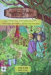 בגן המבוכה : בגן המבוכה / כתב: מ. ספרא ; צייר: ר. דרוק – הספרייה הלאומית
