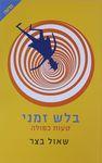 טעות כפולה / שאול בצר ; עורכת הספר: נוית בראל – הספרייה הלאומית