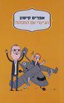 הג'ינג'י עם המפתח / אפרים קישון ; עורך אחראי: דב איכנולד ; עורכת ספרות המקור: נוית בראל – הספרייה הלאומית