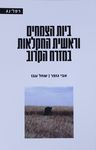 ביות הצמחים וראשית החקלאות במזרח הקרוב / אבי גופר, שחל עבו – הספרייה הלאומית