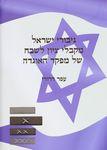 גיבורי ישראל מקבלי ציון לשבח של מפקד האוגדה / עפר דרורי – הספרייה הלאומית