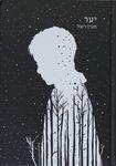 יער / מעין רוגל ; עורכת: מיכל חירותי ; איורים: שרית עברני – הספרייה הלאומית