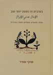 בערבית זה נשמע יותר טוב : מבחר פתגמים ומשלים מהשפה הערבית / שוקי שפיר – הספרייה הלאומית