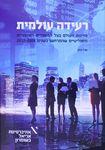 רעידה עולמית : מדינות העולם בצל המשברים הפיננסיים והפוליטיים שהתרחשו בשנים 2012-2008 / ארז כהן – הספרייה הלאומית