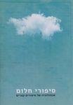 סיפורי חלום : אנתולוגיה של סיפורים קצרים / עורך: אמיר עצמון – הספרייה הלאומית