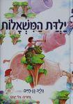 ילדת המשאלות / גליה בן-חיים ; איורים: אלי יעקב – הספרייה הלאומית