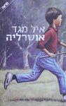 אושרליה / איל מגד ; עורכת הספר: נוית בראל – הספרייה הלאומית