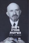 ויצמן מנהיג הציונות / עורכים: אורי כהן, מאיר חזן – הספרייה הלאומית