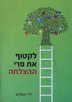 לקטוף את פרי ההצלחה / ליז קשקש ; עורכת הספר: מוריה יזרעאלב – הספרייה הלאומית