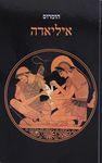 איליאדה / הומרוס ; מיוונית: אהרן שבתאי – הספרייה הלאומית