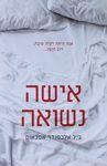 אישה נשואה / ג'יל אלכסנדר אסבאום ; מאנגלית: רוני בק – הספרייה הלאומית