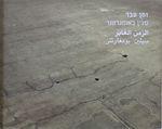זמן עבר : סלין באומגרטנר / קטלוג: עיצוב: נועה סגל ; טקסט: מעין שלף ; תרגום לעברית ועריכה: יסמין הלוי – הספרייה הלאומית