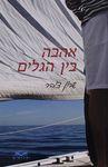 אהבה בין הגלים / שרון צוהר ; עריכה לשונית: שלומית ליקה – הספרייה הלאומית