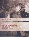 היום הגיעה אלינו י' : סיפור הסתרתה והצלתה של ילדה יהודייה בהולנד הכבושה / מיפ חרוננדייק ; תרגמה מהולנדית: חוה דינר – הספרייה הלאומית