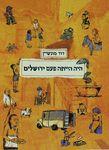 היה הייתה פעם ירושלים : כל סיפורי מונשיין / דוד מונשיין ; עורך: יעקב מאור – הספרייה הלאומית