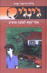 ג'ינג'י, או, אחד-אפס לטובת מושיק / גלילה רון-פדר-עמית ; ציורים: דן גרוסמן – הספרייה הלאומית