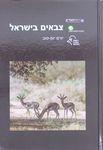 צבאים בישראל / יורם יום-טוב ; הפקה: עוזי פז ודן פרי – הספרייה הלאומית