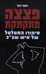 """פצצה מתקתקת : סיפורו המטלטל של איש שב""""כ / יזהר דוד ; עורך הספר: דני דור – הספרייה הלאומית"""