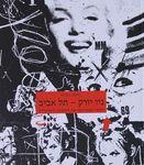 ניו יורק - תל אביב : הקשר האמריקאי של האמנות הישראלית : מאמרים ורשימות / כתיבה ועריכה גדעון עפרת ; עיצוב והפקה: מגן חלוץ ; עריכת אינדקס: דורון ליבנה – הספרייה הלאומית