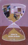 על אהבה ומעשיות אחרות / תה ; עורכת: כנרת לוריא – הספרייה הלאומית