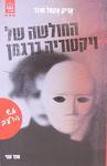 אש הרעב / אריק אקסל סונד ; משוודית: רות שפירא ; עורך התרגום: אמיר צוקרמן – הספרייה הלאומית
