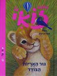 גור האריות הבודד / אמליה קוב ; עברית: שהם סמיט ואמנון כץ ; איור העטיפה ופנים הספר: סופי וליאמס – הספרייה הלאומית