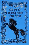 לרוץ עם סוסי הפרא – הספרייה הלאומית