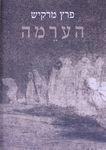 הערמה / פרץ מרקיש ; תרגם מיידיש: עדו בסוק ; עורך ראשי: רפי וייכרט – הספרייה הלאומית