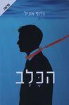 """הכלב / גוז'ף אוניל ; מאנגלית: יואב כ""""ץ ; עריכת תרגום: מיכל אסייג – הספרייה הלאומית"""