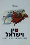 סין וישראל : בין יהודים לסינים, בין בייג'ינג לירושלים (2015-1890) / אהרן שי – הספרייה הלאומית