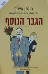 """הגבר הנוסף / ג'ונתן איימס ; מאנגלית: יואב כ""""ץ ; עריכת התרגום: רותי יוליוס – הספרייה הלאומית"""