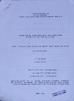 קבלת החלטה בדבר יציאה לשנת שבתון של סגל אקדמאי בקרב זוגות בעלי קריירות כפולות / מוגשת על ידי איריס דואניס – הספרייה הלאומית