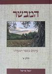 המבשר : עיונים בספר ישעיהו / יגאל אריאל – הספרייה הלאומית