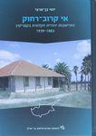 אי קרוב-רחוק : התיישבות יהודית חקלאית בקפריסין 1939-1883 / יוסי בן-ארצי – הספרייה הלאומית