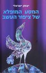 המסע המופלא של ציפור העשב / יצחק ישראלי ; איורים: דפנה פריד – הספרייה הלאומית
