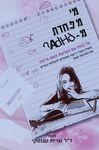"""מי מפחדת מADHD? : עשרה צעדי ריקוד מנצחים להצלחה בחיים לבנות עם הפרעת קשב וריכוז / מאת ד""""ר שרית טגנסקי ; עריכה: רחל מיכאלי – הספרייה הלאומית"""