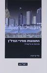 """התנהגות מחירי הנדל""""ן : מציאות או פיקציה / עלי קריזברג ; עריכת לשון: תמי אילון-אורטל – הספרייה הלאומית"""