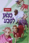 כצאן לטבע / דבורה צוף – הספרייה הלאומית