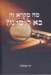 """מה מקרא זה בא ללמדנו? : לקט עצות מעשיות למורה לתנ""""ך בדרכי הוראת התנ""""ך / יקי עשהאל – הספרייה הלאומית"""
