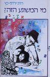 """מי המשוגע הזה / רות ירדני כץ ; אייר: משה לוין על יסוד צילומים של ד""""ר ק. מאירוביץ' – הספרייה הלאומית"""