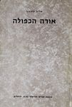אורה הכפולה / אריך קסטנר ; עברית: א. קפלן ; בעריכת: א. גרבל ; ציורים: ולטר טריר – הספרייה הלאומית