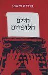 חיים חלופיים / בוריס פישמן ; מאנגלית: יעל אכמון – הספרייה הלאומית
