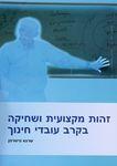 זהות מקצועית ושחיקה בקרב עובדי חינוך / שרגא פישרמן – הספרייה הלאומית