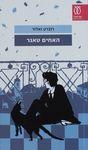 האחים טאנר / רוברט ואלזר ; תרגם מגרמנית: ארז וולק – הספרייה הלאומית